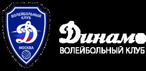 Динамо волейбол клуб москва ночные клубы дубаи